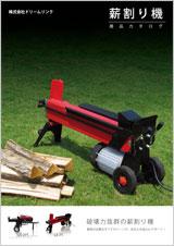 薪割り機 商品カタログ
