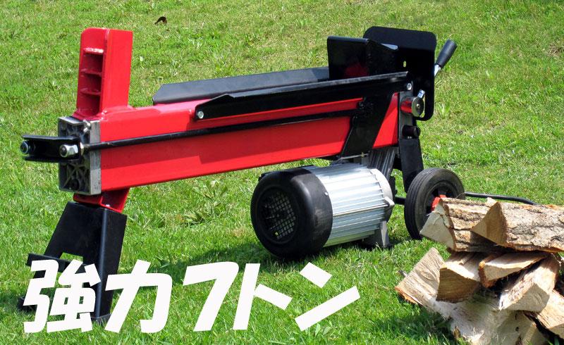 薪割り機 7トン電動油圧式モデル薪割機