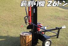 エンジン式 薪割り機 26t