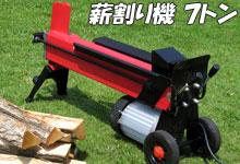 電動油圧式 薪割り機 7t