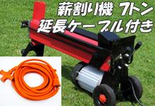 電動油圧式 薪割り機 7t 延長ケーブル付