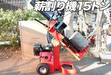 エンジン式 薪割り機 15t