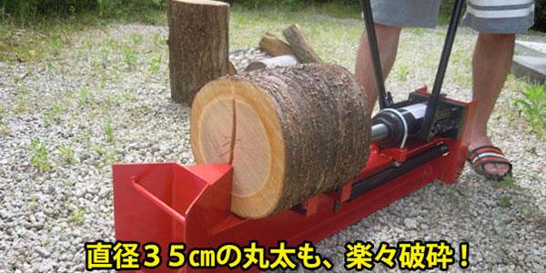 直径35cmの丸太も、丸々粉砕!!