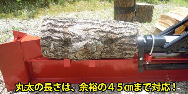 丸太の長さは、余裕の45cmまで対応!!