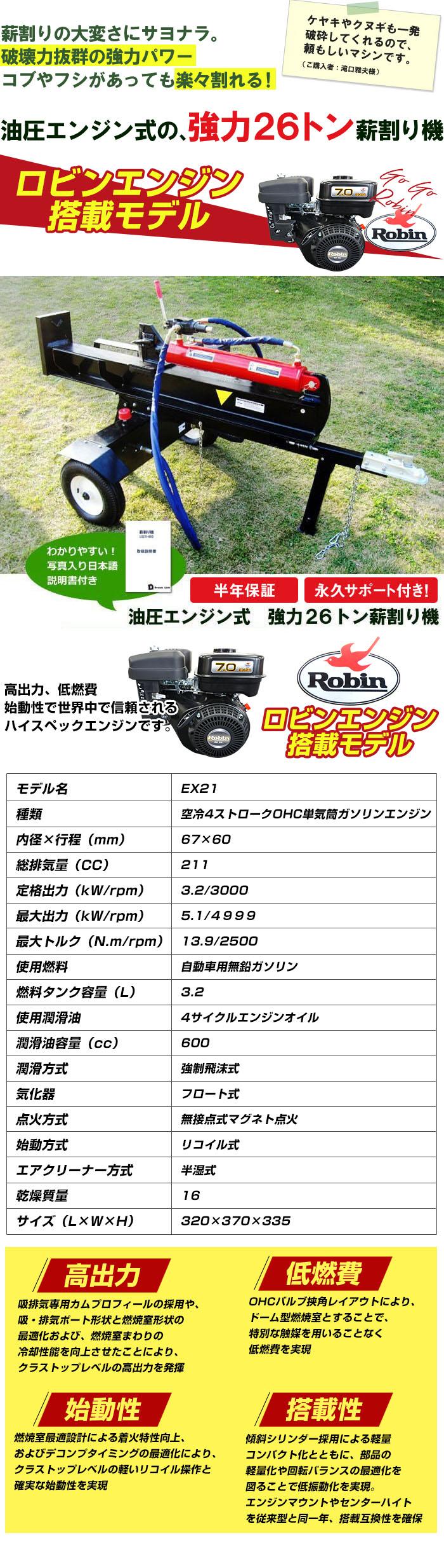 中間マージンを大幅カット!! 26トンのエンジン式薪割り機を、安心保証をお付けして格安でご提供します。
