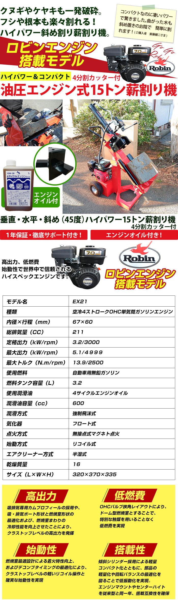 15トンエンジン式油圧薪割り機 【縦横斜め薪割機】 ロビンエンジン搭載モデル