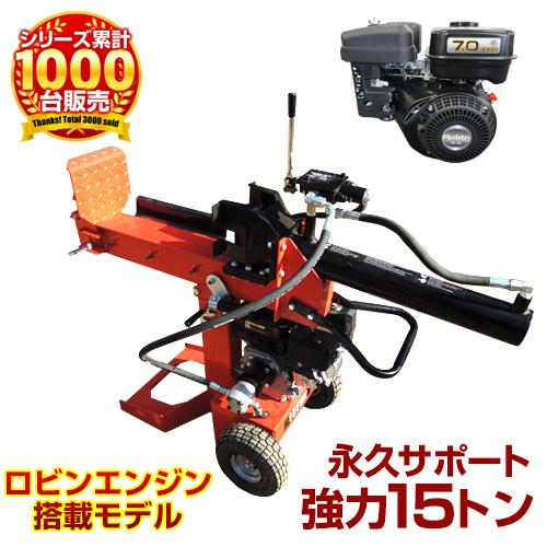 15トンエンジン式油圧薪割り機 【縦横斜め薪割機】