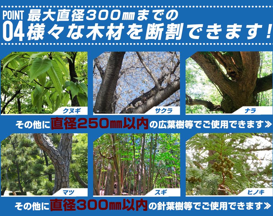最大直径300mmまでの様々な木材を断割できます!