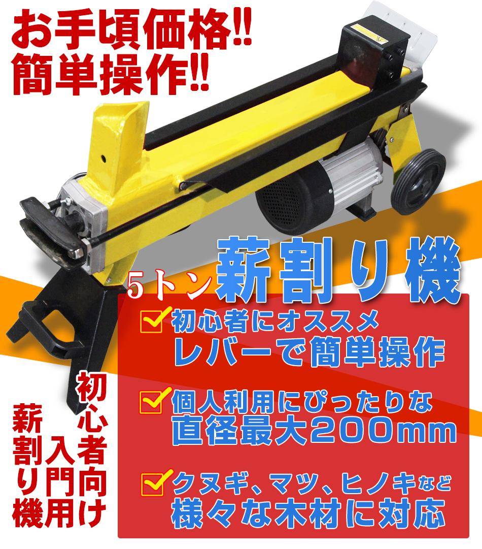 薪割り機 5トン電動油圧式モデル薪割機