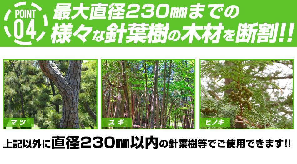 最大直径230mmまでの様々な針葉樹の木材を断割