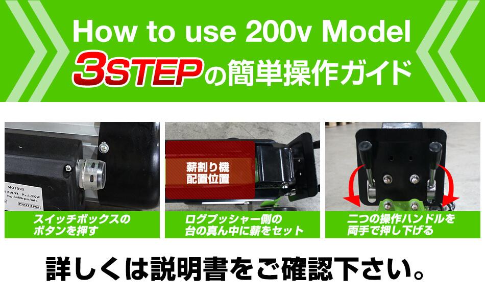 3ステップの簡単操作ガイド